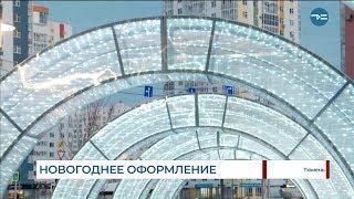 В сквере Льва Ровнина установили светодиодные арки