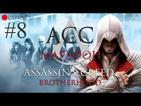 Assassin's Creed Brotherhood - Прохождение всех частей (ASS МАРАФОН #8) thumbnail