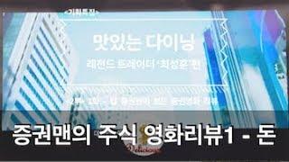 증권맨의 #주식 #영화리뷰1 #돈(Money, 2018…