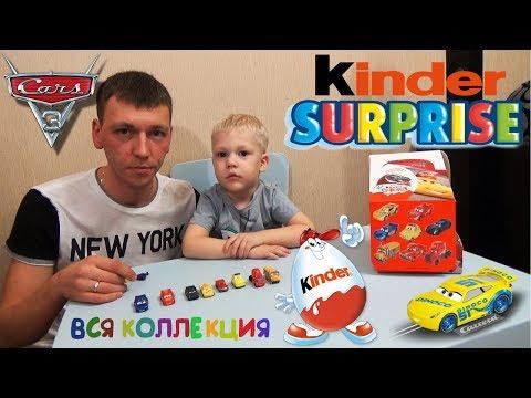Тачки 3 Киндер сюрпириз НОВИНКА 2017 распаковка ВСЯ коллекция  Видео для детей