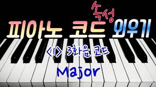 피아노코드 배우기 1  (Major코드)