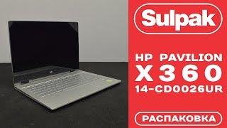 Ноутбук Hp Pavilion x360 14-cd0026ur (4RQ50EA) розпакування (www.sulpak.kz)