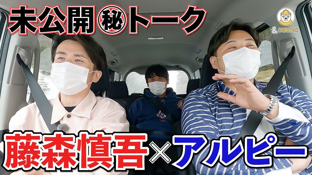 藤森慎吾×アルコ&ピース 未公開㊙︎トーク集 サウナ・結婚・第7世代…を語ります!