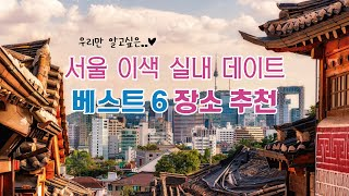 서울 이색 데이트 장소 추천! 나만 알고싶은 6곳