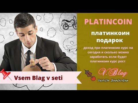 платинкоин подарок/ доход при платинкоин курс сегодня/сколько заработок платинкон рост/ Platincoin
