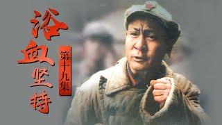 《浴血坚持》 第19集| CCTV电视剧