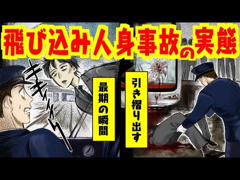 【実態】人身事故が起きた後の裏側…その時駅員さんの対処法とは…【アニメ】