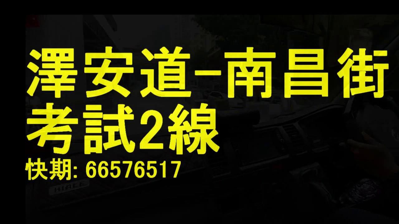 [學車 2019]: 澤安道 考試路線2 南昌街 棍波 仔細版 香港學車中心 - YouTube