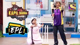 Kapil के मोहल्ले में हुआ Cricket Match | The Kapil Sharma Show Season | Entertainment Premier League