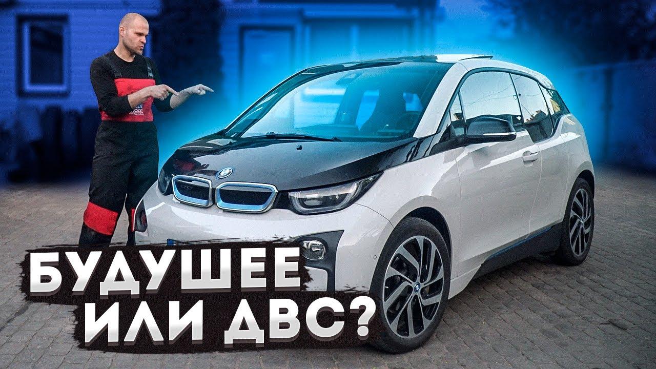 Download Знакомство с BMW I3! ЧТО выберешь ТЫ?