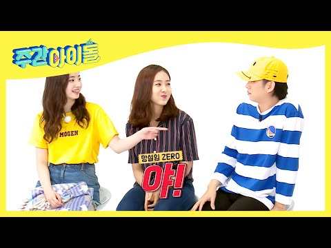 (Weekly Idol EP.264) K-POP Idols says complaints about 'IDOL is best'