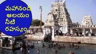 Mahanandi Temple Water History in Telugu, Mahanandi Temple Mystery,Real Facts about Mahanandi Temple