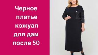 чёрное платье кэжуал для женщин 50. Black casual dress for women 50