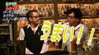 弘明寺発 レックスTV バーでしか飲めないカクテル スノーボール編