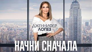 Фильм Начни сначала (2019) - трейлер на русском языке