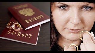 видео Смена фамилии при замужестве и после развода