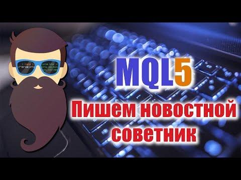 mql5 для чайников