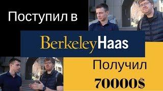 #3. Учеба в США. Как поступить в Berkeley и получить 70000$ на обучение?!