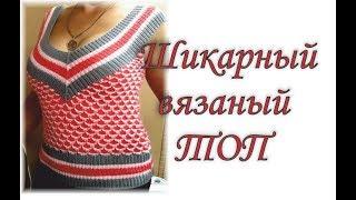 Шикарный вязаный топ спицами. Chic knitted top with knitting needles