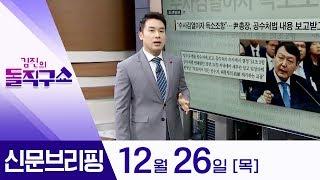 김진의 돌직구쇼 - 12월 26일 신문브리핑 | 김진의 돌직구쇼