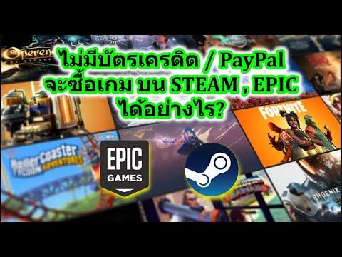 สอนวิธีซื้อเกม สำหรับคนไม่มีบัตรเครดิต PayPal ซื้อเกมจาก EPIC , STEAM สอนการสมัครบัตร WeCard ปี2021