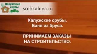 Строим бани в Калуге и области. Калужские срубы.(, 2012-01-10T19:57:41.000Z)