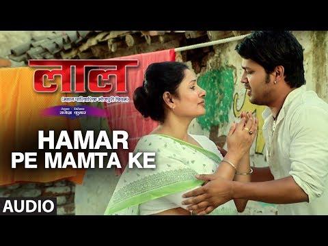 FULL AUDIO - HAMAR PE MAMTA KE | Latest Bhojpuri Movie Song | LAAL | SANJEEV SANEHIYA & RUPA SINGH