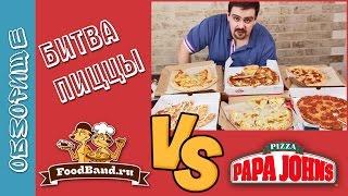 ОБЗОРИЩЕ ░ FoodBand против Papa Johns ░ Битва пицц состоялась