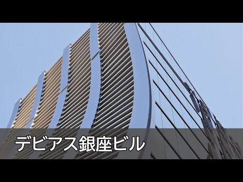 Jun Mitsui&Associates Inc.Architects-De Beers Ginza Building(デビアス銀座ビル)