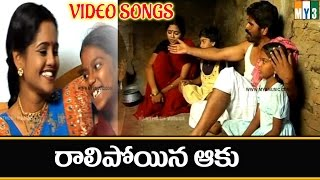Ralipoina Aaku  Video Songs | Janapadalu | Latest Telugu Folk Video Songs