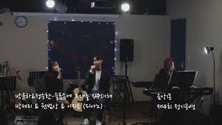 박윤하&정승환 슬픔속에 그대를 지우려해 (cover.) 음악1동 제4회 정기공연 2018/12/22