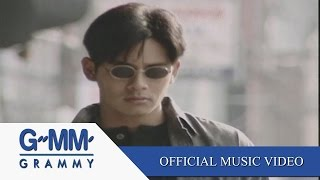 อย่าเสียดาย - มิคกี้【OFFICIAL MV】