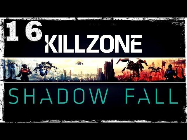 Смотреть прохождение игры Killzone: Shadow Fall. Серия 16 - Круговая оборона.
