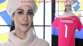 مشجعي ريال مدريد من المشاهير العرب