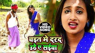 Sangam Sarvesh का New # Song चइत में दरद उठे ए सईया Bhojpuri Chaita Songs 2019
