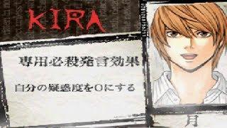 Death Note Kira Game: Kira Gameplay