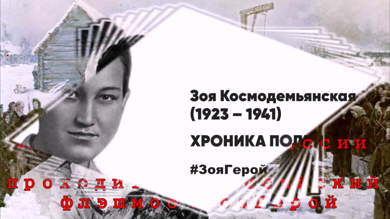 День Зои Космодемьянской