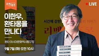 [#문화열전] 이한우, 환타옹을 만나다 | 환타 아시아…