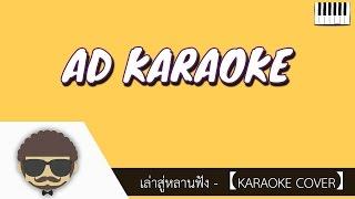 เล่าสู่หลานฟัง - ต่าย อรทัย【KARAOKE COVER】