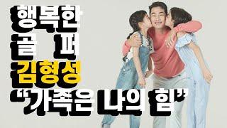 """[JTBC골프매거진]행복한 골퍼 김형성 """"가족은 나의 …"""