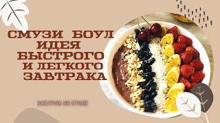 Смузи боул. Быстрый и легкий рецепт клубнично-бананового завтрака