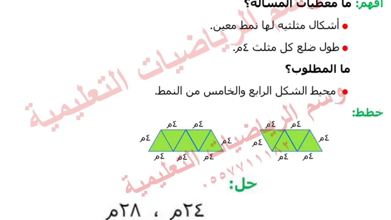 حل كتاب الرياضيات اول متوسط ف1 استراتيجية حل المسألة