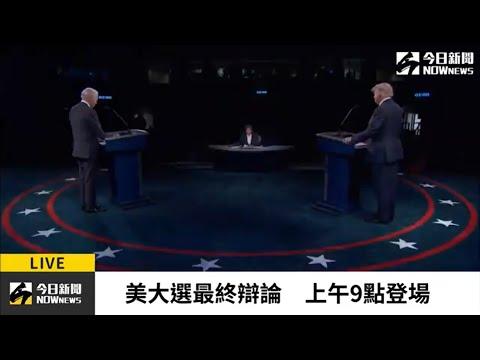 【直播/美總統辯論會最終回 川普料緊抓醜聞猛攻拜登】