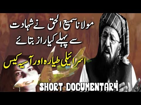 Maulana Sami Ul Haq Asia Bibi Case Israel Airplane Islamic Documentary  Urdu