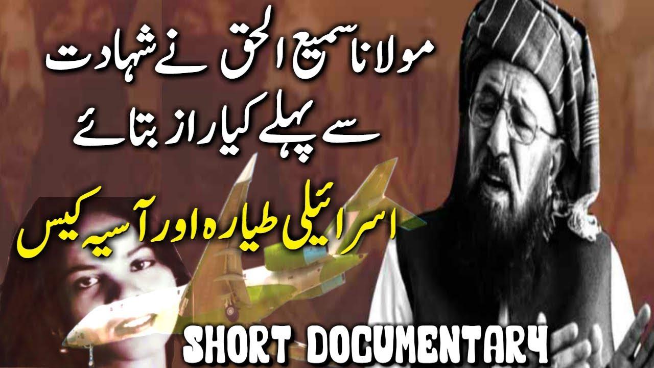 Maulana Sami Ul Haq Asia Bibi Case Israel Airplane Islamic Documentary  Urdu