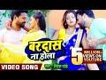 Video - Ritesh Pandey - का New भोजपुरी Song - बरदास ना होला - Bardash Na Hola -  Bhojpuri Songs 2020