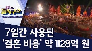 [핫플] 7일간 사용된 '결혼 비용' 약 1128억 원 | 김진의 돌직구쇼