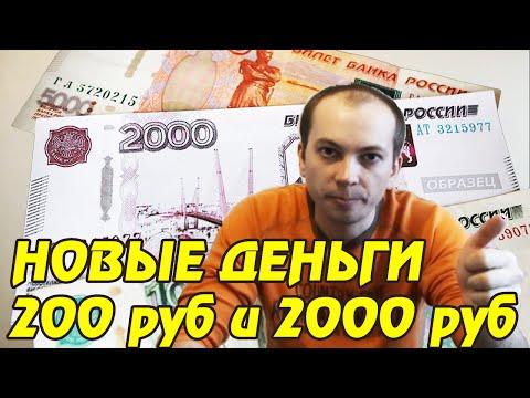 Новые банкноты России 200 рублей 2000 рублей / Конкурс: Угадай Дизайн!