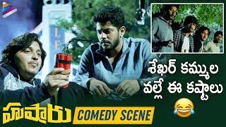 Husharu Movie Hilarious Comedy Scene | Rahul Ramakrishna | Priya Vadlamani | Tejus Kancherla