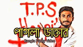 The Prank Show- Pagla Doctor |  Bangla Funny | Video - 2018 (পাগলা ডাক্তার)